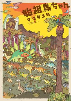 始祖鳥ちゃん-電子書籍