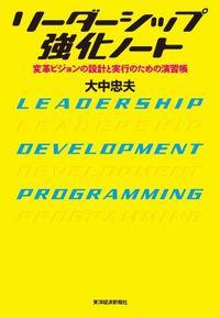 リーダーシップ強化ノート