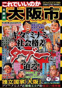 日本の特別地域 特別編集40 これでいいのか 大阪府 大阪市-電子書籍
