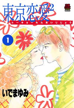 東京恋愛2(じじょー) 1-電子書籍