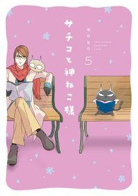 サチコと神ねこ様【フルカラー】(5)