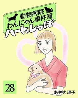 ハートのしっぽ28-電子書籍