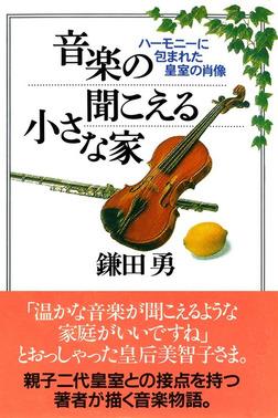 音楽の聞こえる小さな家 ハーモニーに包まれた皇室の肖像-電子書籍