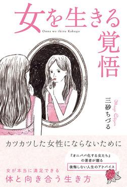 女を生きる覚悟-電子書籍
