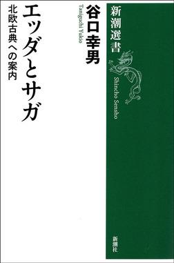 エッダとサガ―北欧古典への案内―(新潮選書)-電子書籍