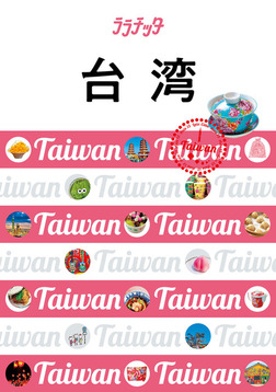 ララチッタ 台湾(2019年版)-電子書籍