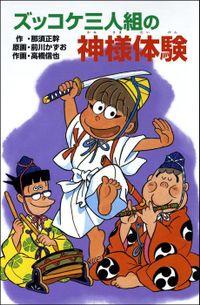 ズッコケ三人組の神様体験