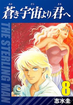 蒼き宇宙より君へ(8)-電子書籍