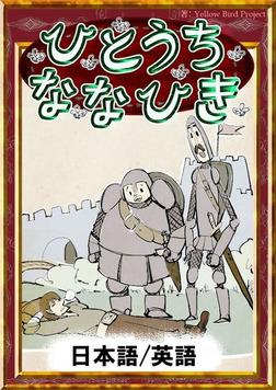 ひとうちななひき 【日本語/英語版】-電子書籍
