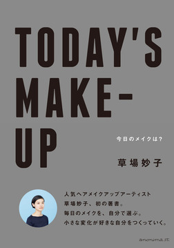 TODAY'S MAKE-UP 今日のメイクは?-電子書籍