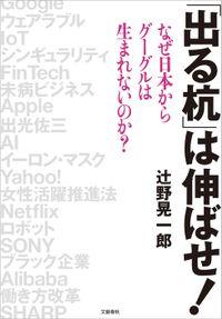 「出る杭」は伸ばせ! なぜ日本からグーグルは生まれないのか?