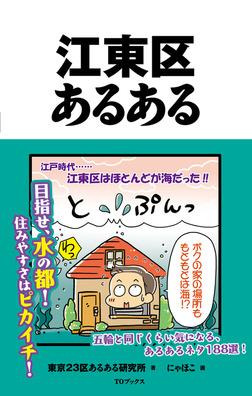 江東区あるある-電子書籍