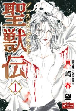聖獣伝 ブレスレス・ブラッド(1)-電子書籍