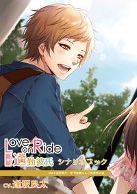 『Love on Ride ~ 通勤彼氏 Vol.3 成宮恭介』(CV:逢坂良太)シナリオブック
