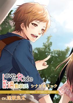 『Love on Ride ~ 通勤彼氏 Vol.3 成宮恭介』(CV:逢坂良太)シナリオブック-電子書籍