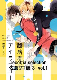 recottia selection 佐倉リコ編3 vol.1