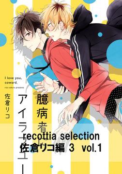 recottia selection 佐倉リコ編3 vol.1-電子書籍
