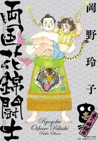 両国花錦闘士 1 〈東の横綱編〉