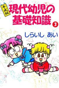 平成版現代幼児の基礎知識 3巻