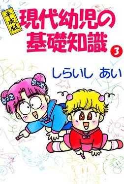 平成版現代幼児の基礎知識 3巻-電子書籍