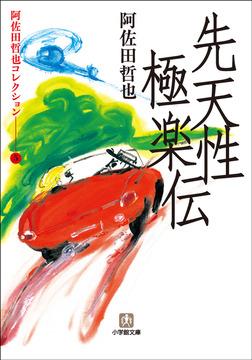 阿佐田哲也コレクション5 先天性極楽伝-電子書籍