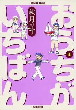 おうちがいちばん (4)-電子書籍