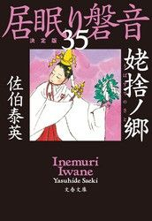 姥捨ノ郷 居眠り磐音(三十五)決定版