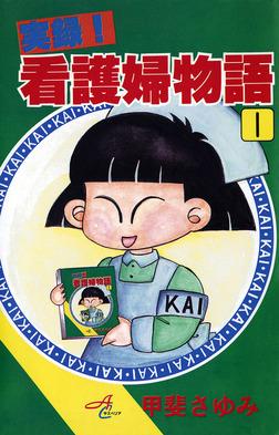 実録!看護婦物語 1-電子書籍