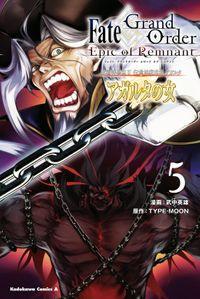 Fate/Grand Order ‐Epic of Remnant‐ 亜種特異点II 伝承地底世界 アガルタ アガルタの女 (5)