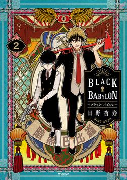 BLACK BABYLON-ブラック・バビロン- 2-電子書籍