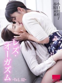 レズ・オーガズム-Vol.02- 小口田桂子 春原未来-電子書籍