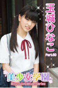 美少女学園 玉城ひなこ Part.60