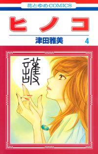 ヒノコ 4巻