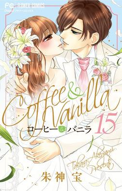 コーヒー&バニラ(15)-電子書籍
