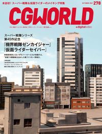 CGWORLD 2021年10月号 vol.278 (特集:『機界戦隊ゼンカイジャー』&『仮面ライダーセイバー』)
