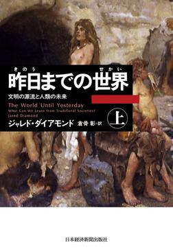 昨日までの世界(上)―文明の源流と人類の未来-電子書籍