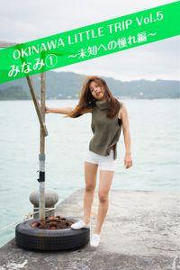 OKINAWA LITTLE TRIP Vol.5 みなみ 1 ~未知への憧れ編~