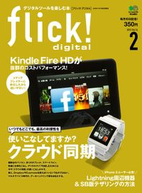 flick! digital 2013年2月号 vol.16