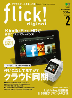 flick! digital 2013年2月号 vol.16-電子書籍
