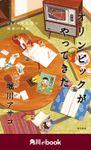 オリンピックがやってきた 1964年北国の家族の物語 (角川ebook)