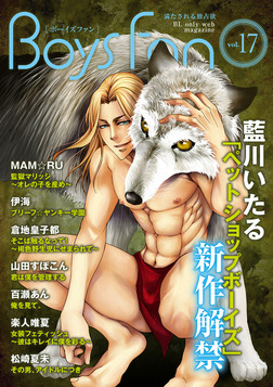 BOYS FAN vol.17(1)-電子書籍