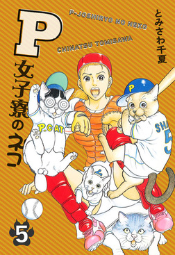 P女子寮のネコ 5-電子書籍