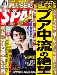 週刊SPA!(スパ)  2020年 12/29・1/5 合併号 [雑誌]