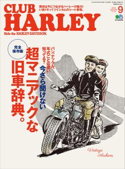 CLUB HARLEY 2016年9月号 Vol.194-電子書籍