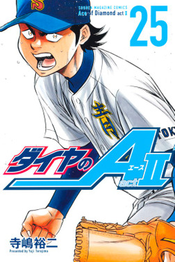 ダイヤのA act2(25)-電子書籍