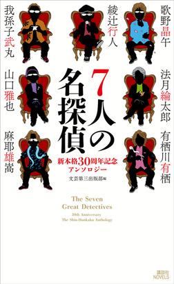 7人の名探偵 新本格30周年記念アンソロジー-電子書籍