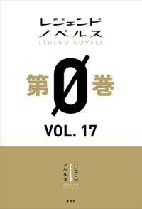 レジェンドノベルス第0巻 VOL.17 2020年2月版
