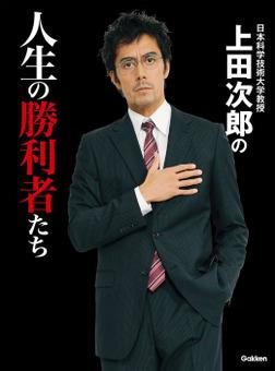 日本科学技術大学教授 上田次郎の人生の勝利者たち-電子書籍
