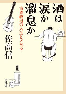 酒は涙か溜息か 古賀政男の人生とメロディ-電子書籍
