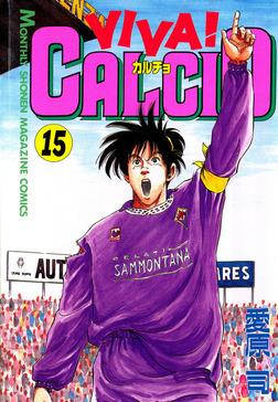 VIVA! CALCIO(15)-電子書籍